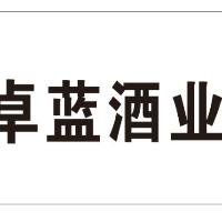东山卓蓝酒业有限公司
