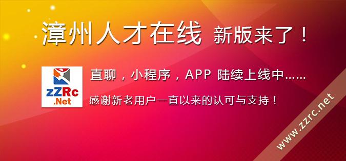 漳州人才在线新版即将上线了!